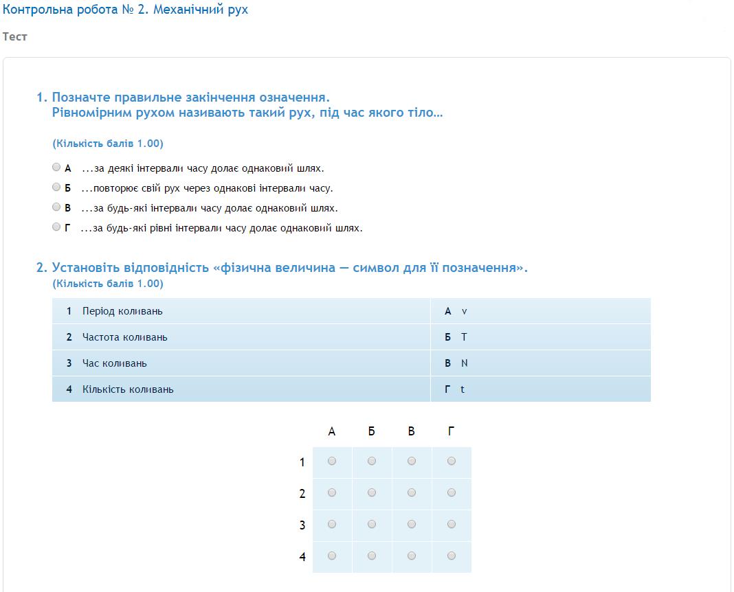 https://sites.google.com/a/marschool64.net/fizika-7-klas/1-semestr/ur28/screenshot-interactive.ranok.com.ua-2016-12-16-00-18-44.png?attredirects=0