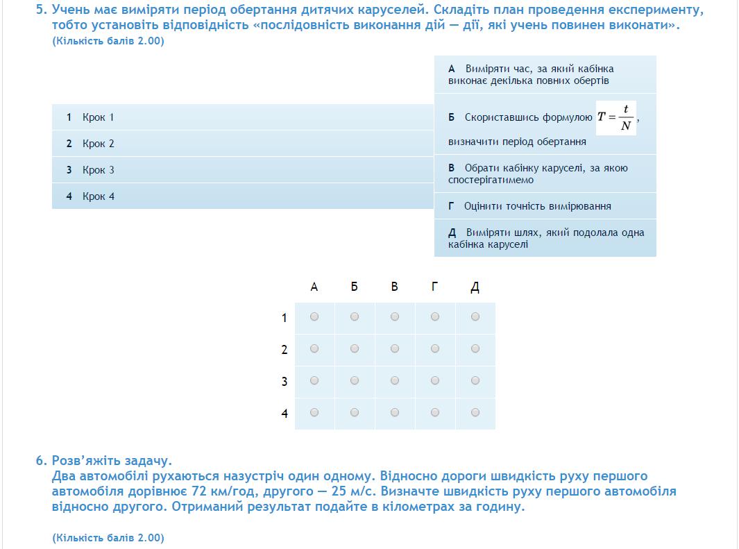 https://sites.google.com/a/marschool64.net/fizika-7-klas/1-semestr/ur28/screenshot-interactive.ranok.com.ua-2016-12-16-00-20-53.png?attredirects=0