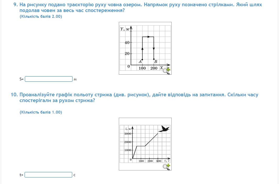 https://sites.google.com/a/marschool64.net/fizika-7-klas/1-semestr/ur28/screenshot-interactive.ranok.com.ua-2016-12-16-00-22-28.png?attredirects=0