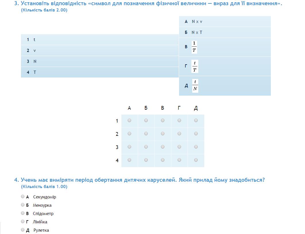 https://sites.google.com/a/marschool64.net/fizika-7-klas/1-semestr/ur28/screenshot-interactive.ranok.com.ua-2016-12-16-00-19-43.png